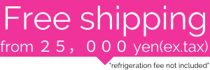 Free shipping for product orders over 25000 JPY before tax
